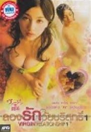 Bakire İlişki 1 – Virgin Relationship 1
